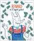 Renard et l'argent gratuit