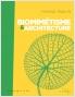 Biomimétisme et architecture